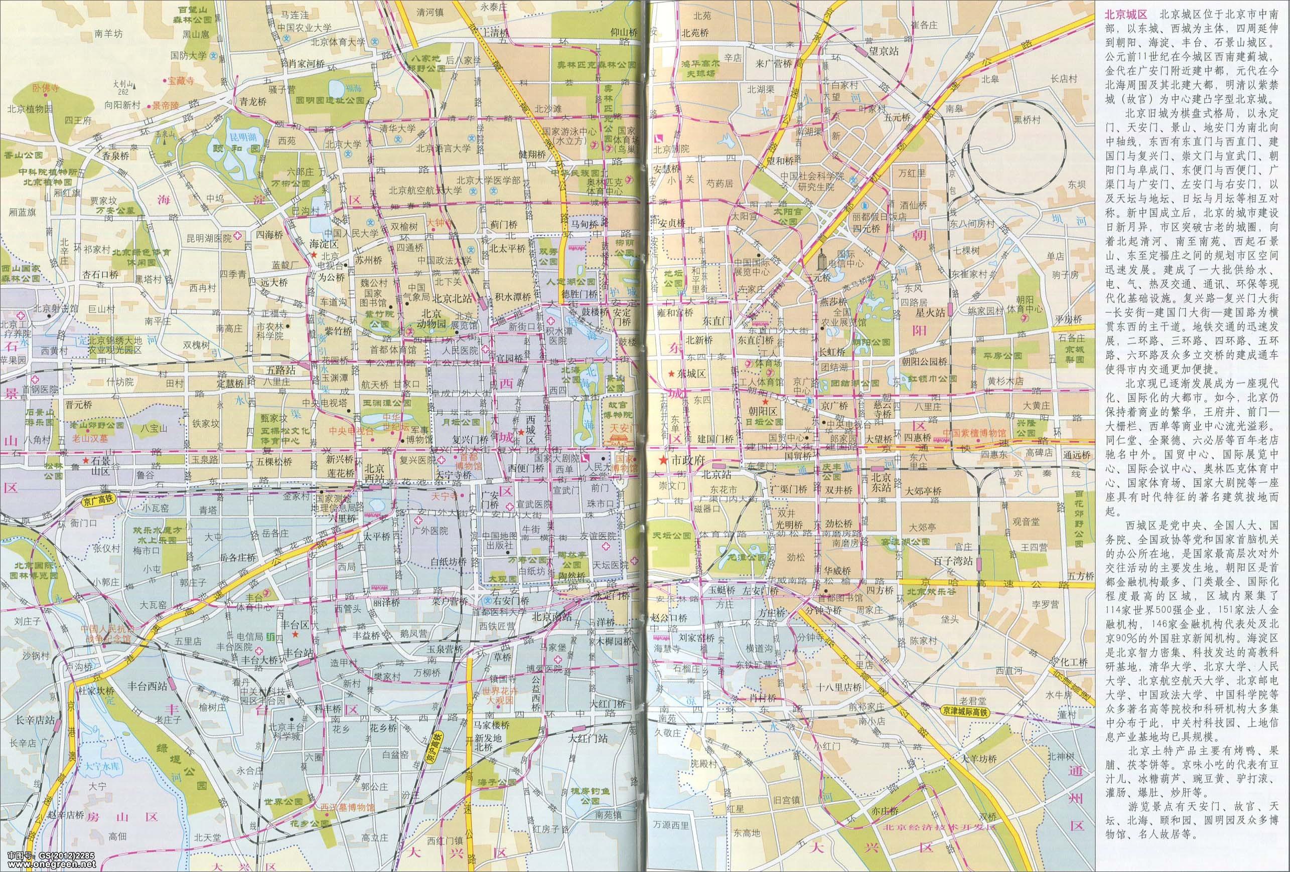成都地图全图高清版_北京地图全图高清版_地图窝