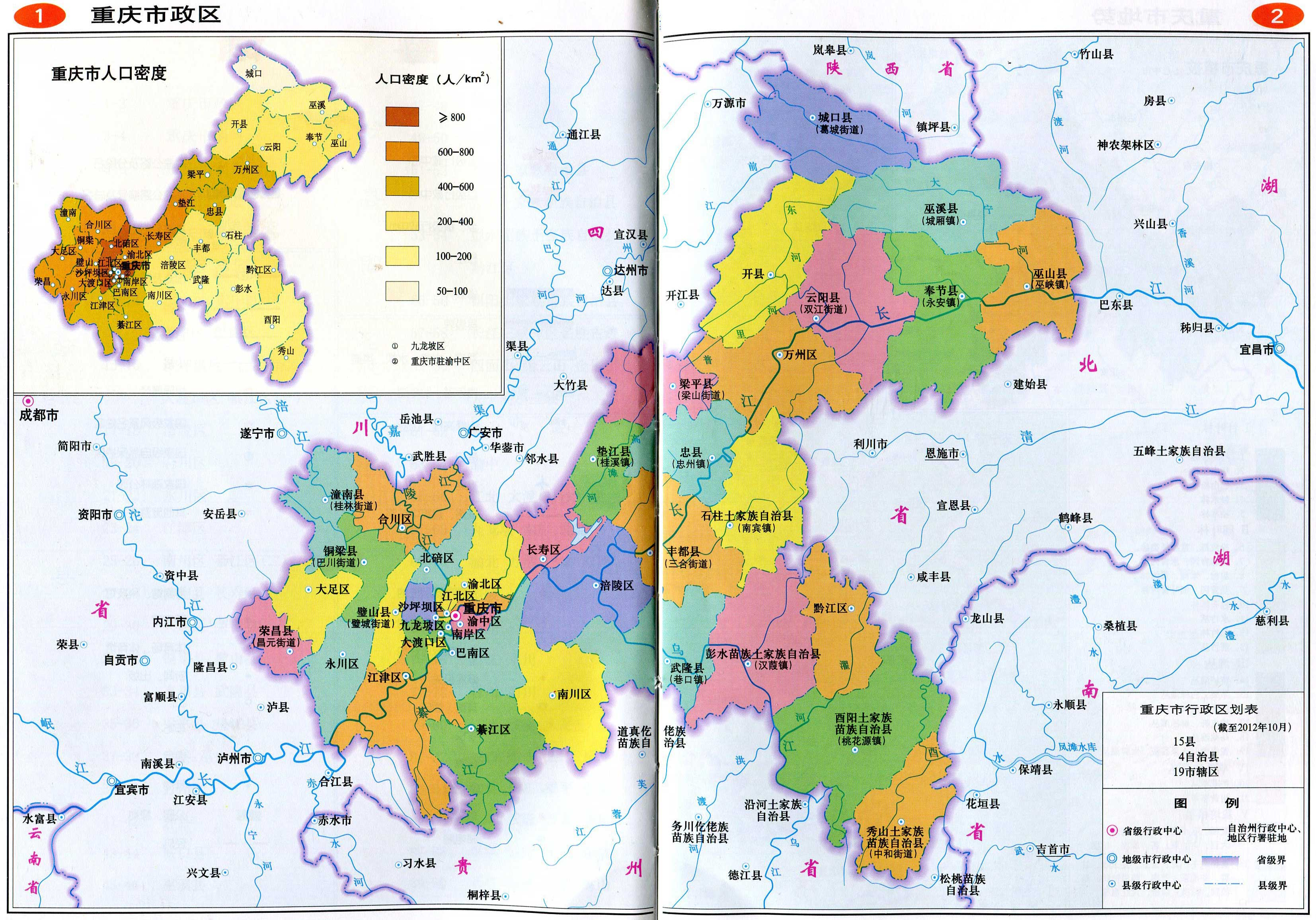 重庆市区旅游景点地图