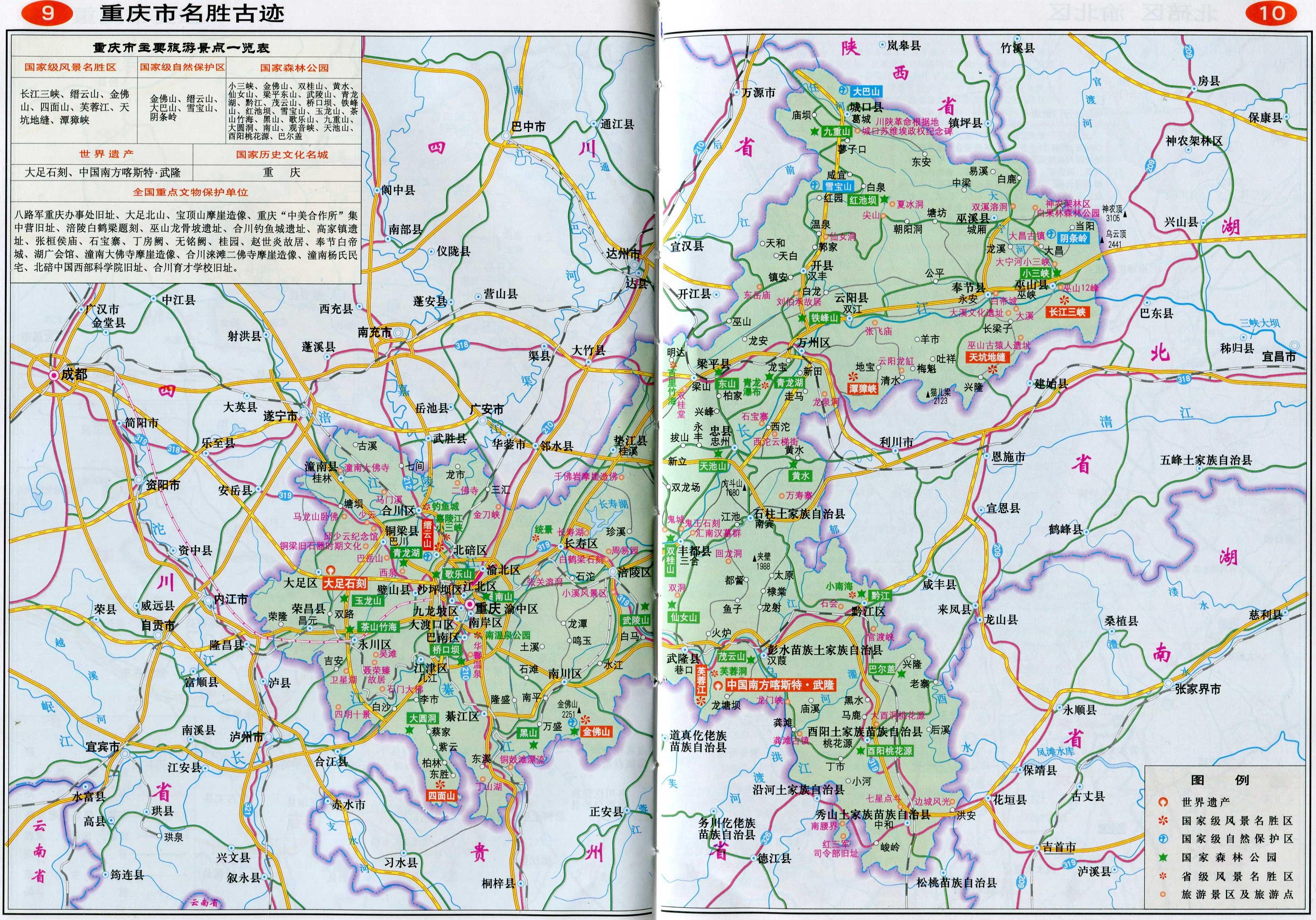 > 重庆地图    地图查询 分享到: 行政地图 | 旅游地图 | 景点地图