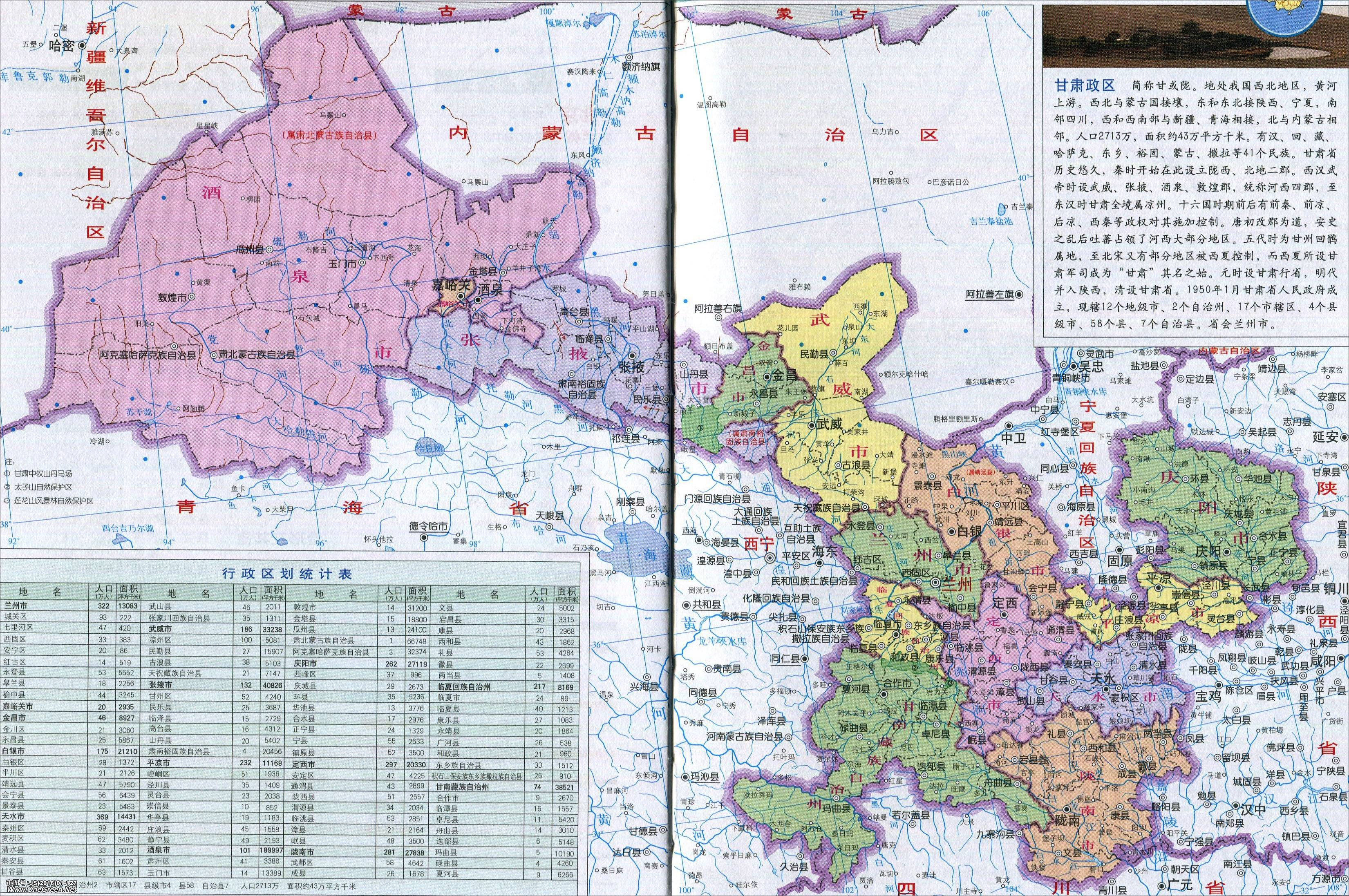 甘肃地图_甘肃省地图全图_甘肃地图高清版查询
