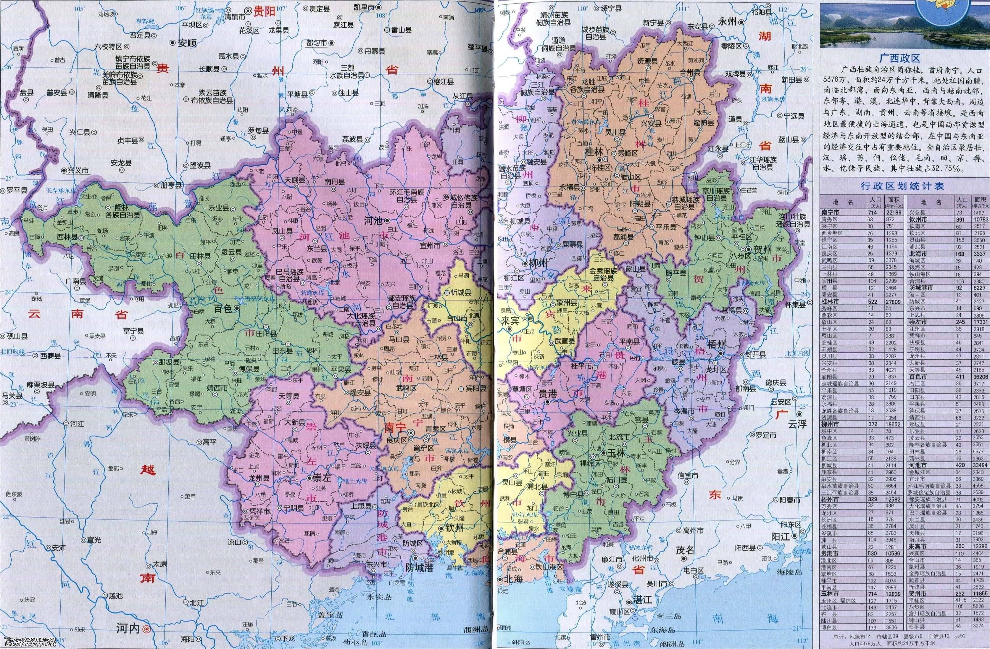 广西交通地图全图_广西地图全图高清版_地图窝