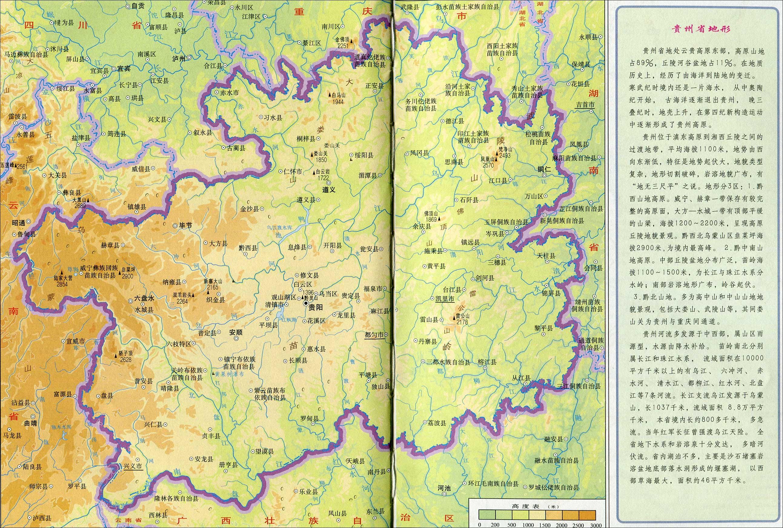 贵州地图全图高清版