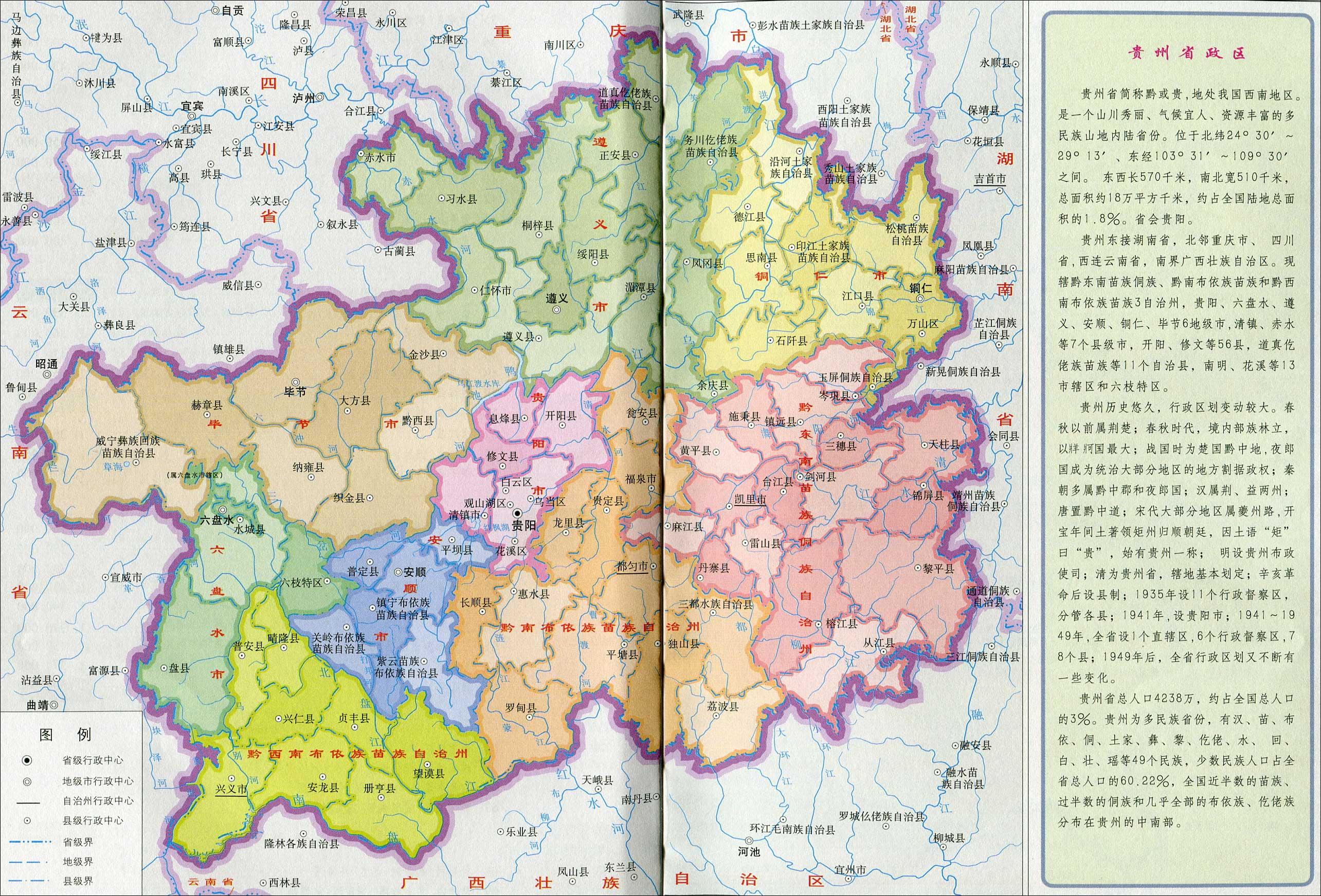 地图 贵州/贵州地图全图高清版...