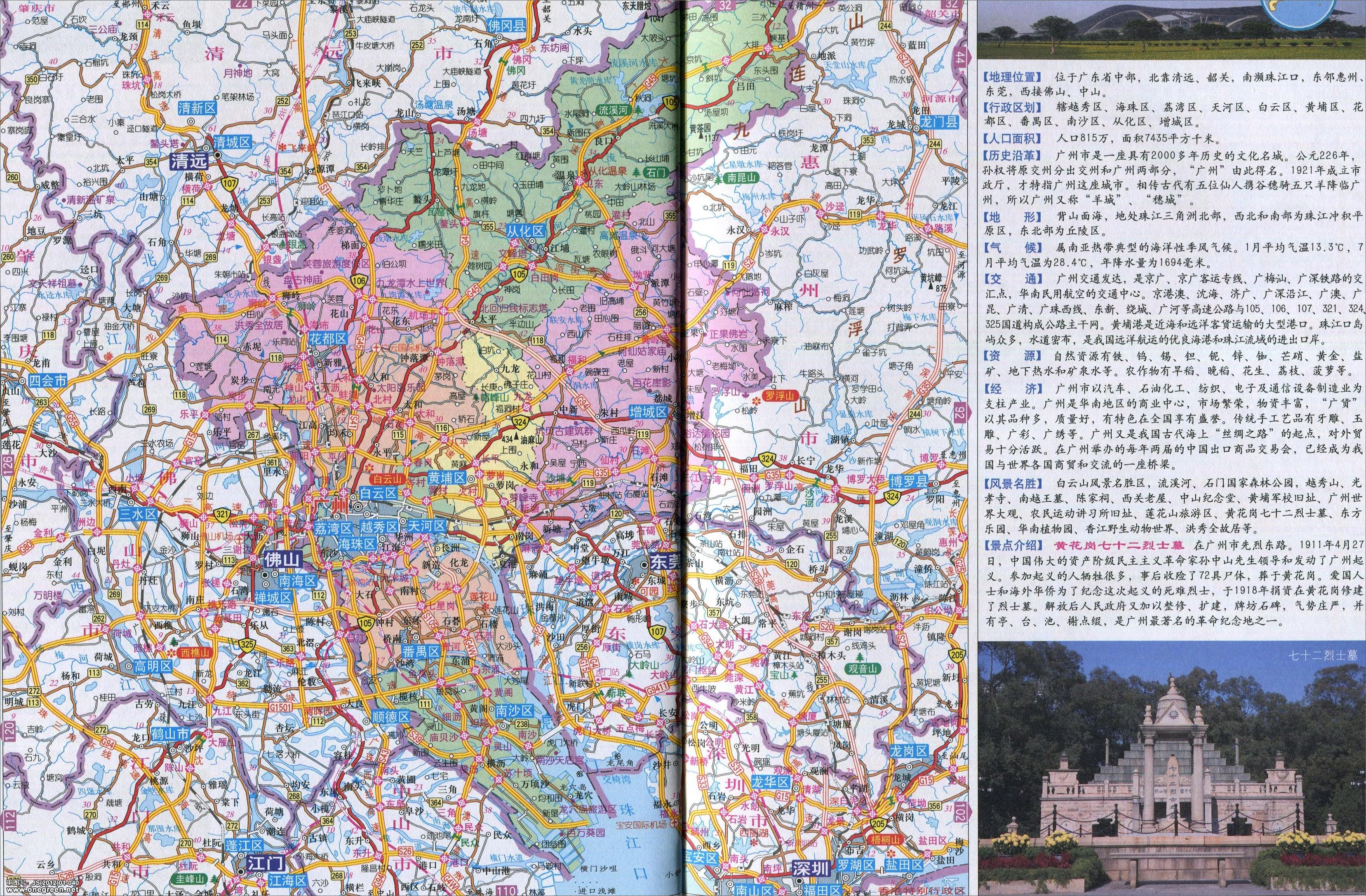 山东省地图全图大图_广州地图_广州市区地图全图高清版_地图窝