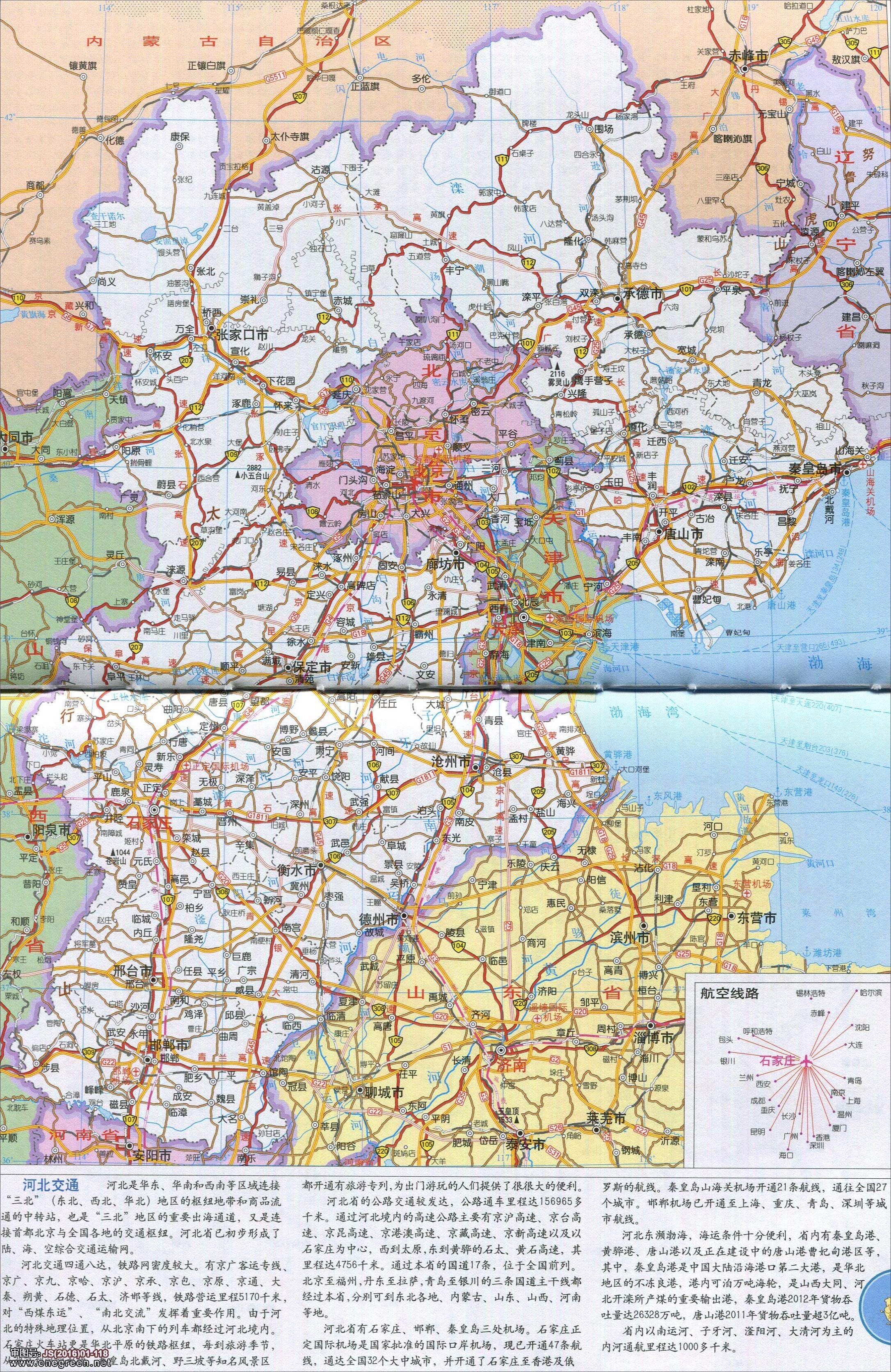 内蒙古地图全图大图_河北地图全图高清版_地图窝