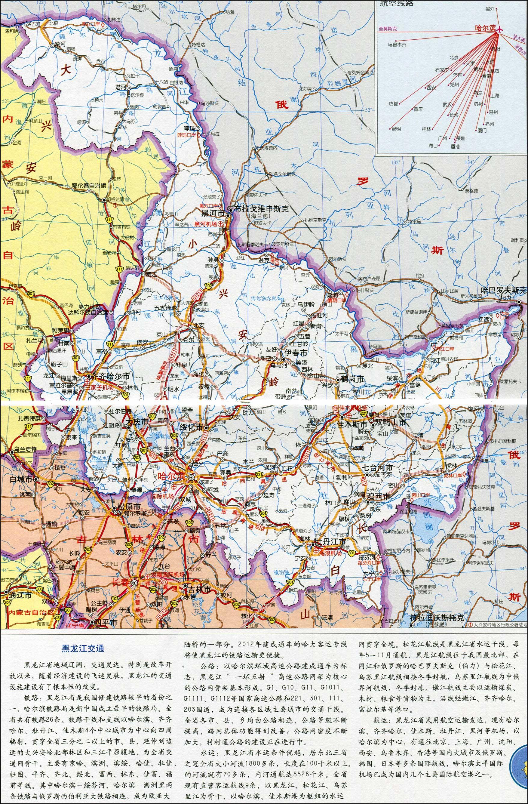 黑龙江地图全图高清版