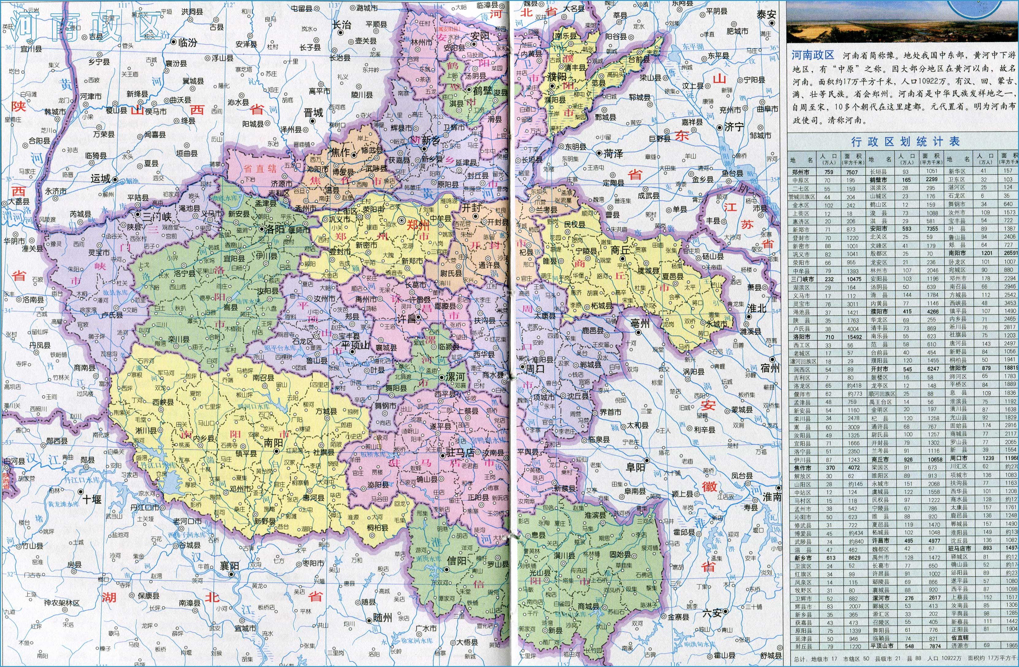[转载]河南地图
