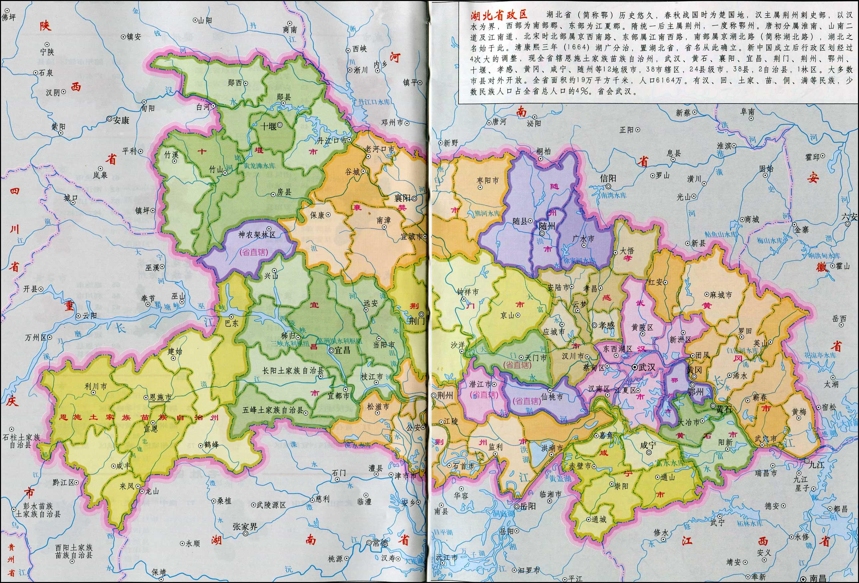 湖北地图全图高清版
