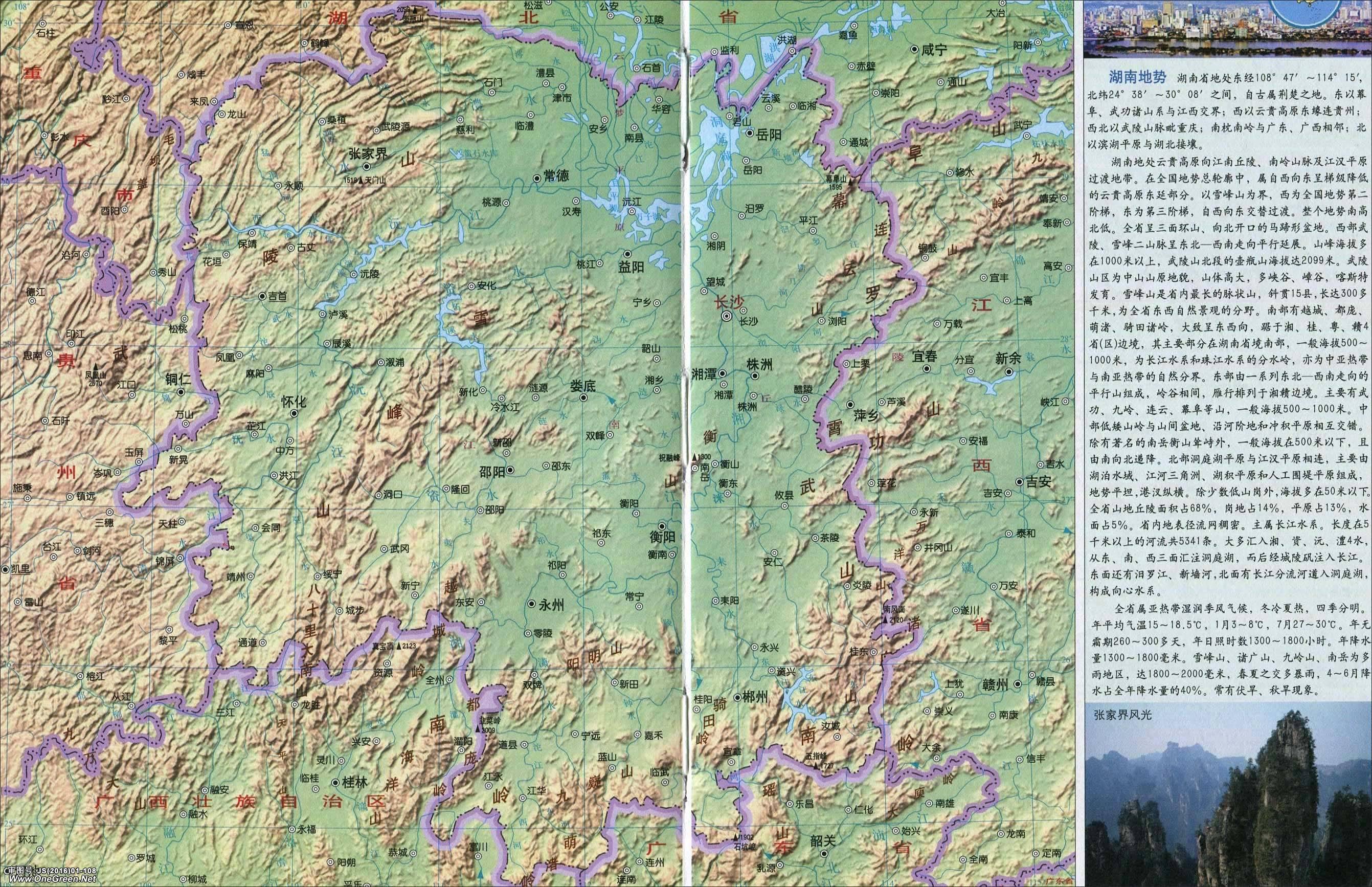 地图查询 > 湖南地图    地图查询 分享到: 行政地图 | 旅游地图