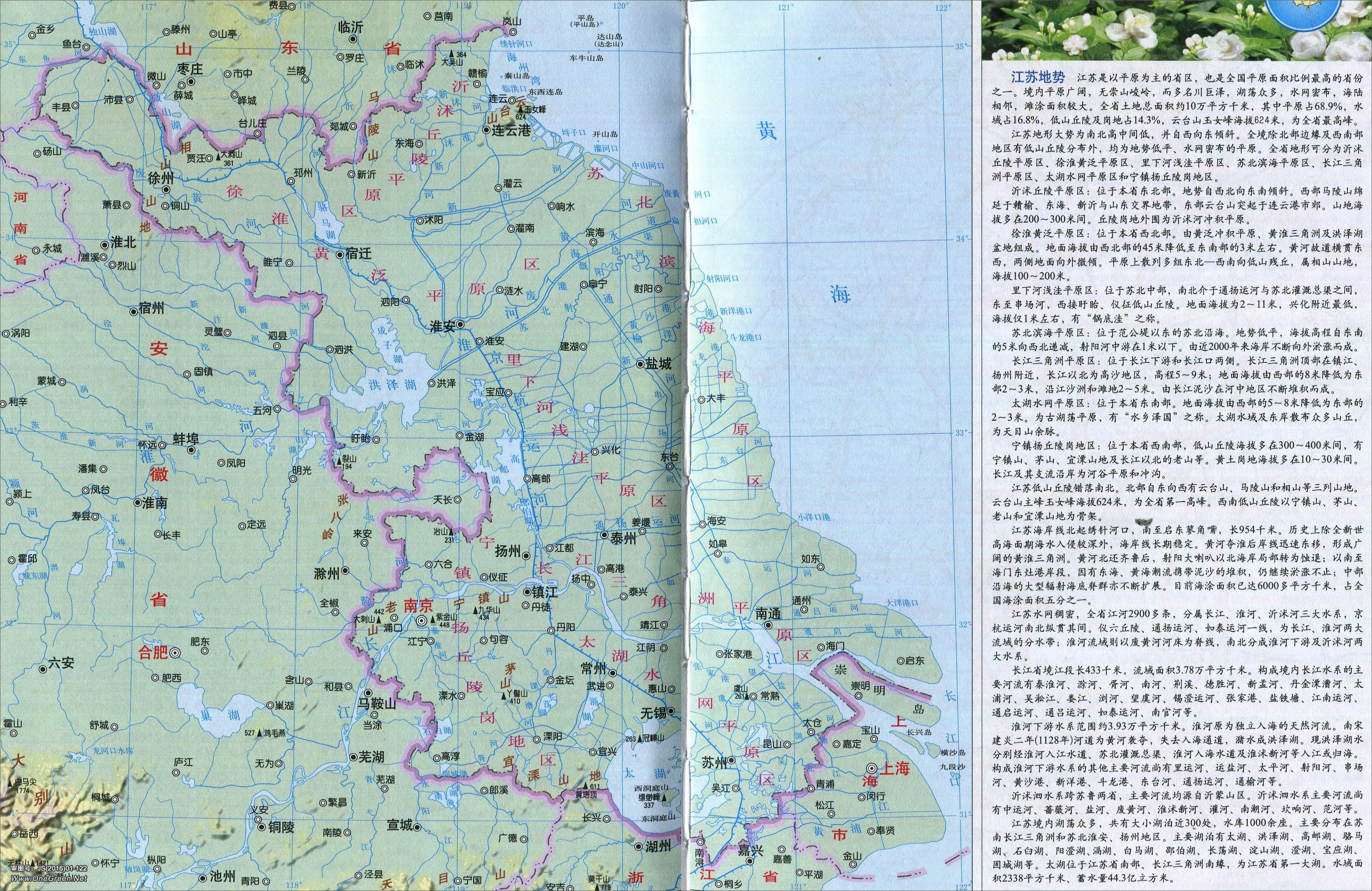 江苏地图全图高清版