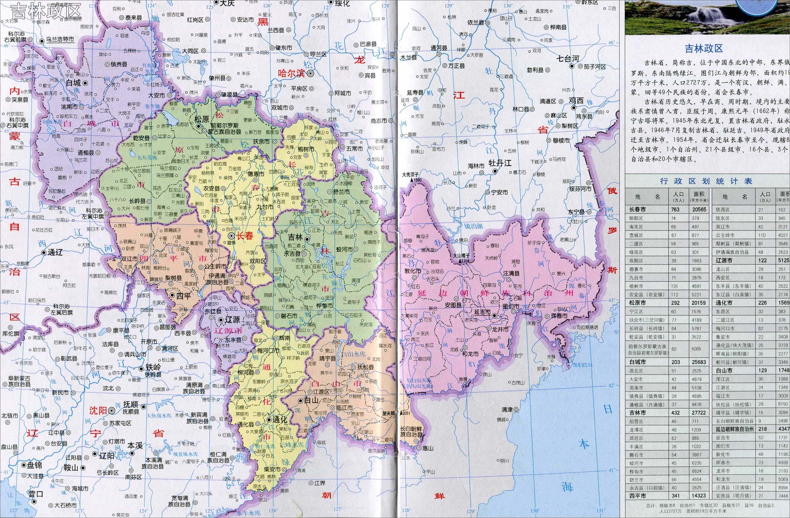 内蒙古地图全图大图_吉林地图全图高清版_地图窝