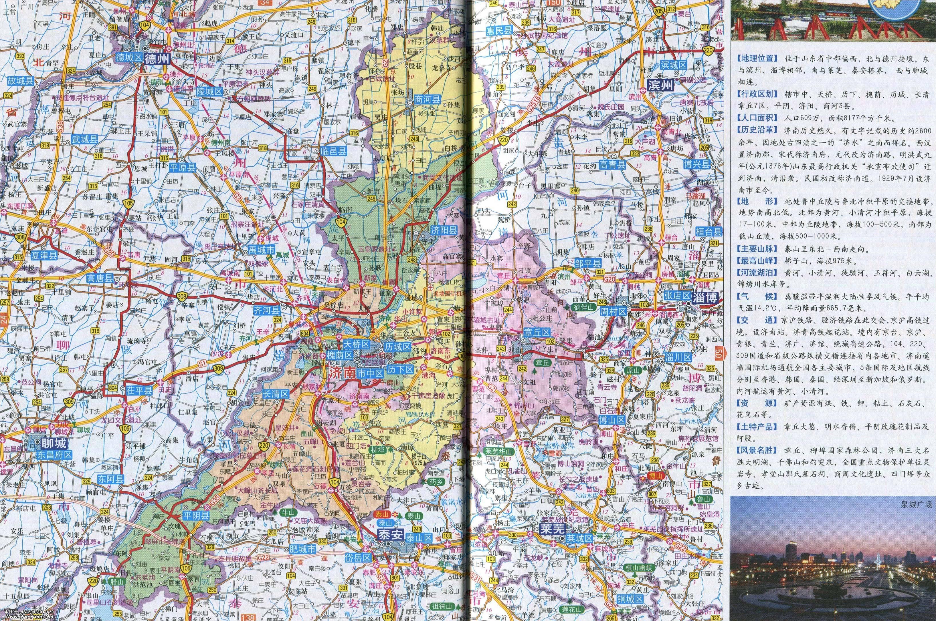 太原市地图_济南地图_济南市区地图全图高清版_地图窝