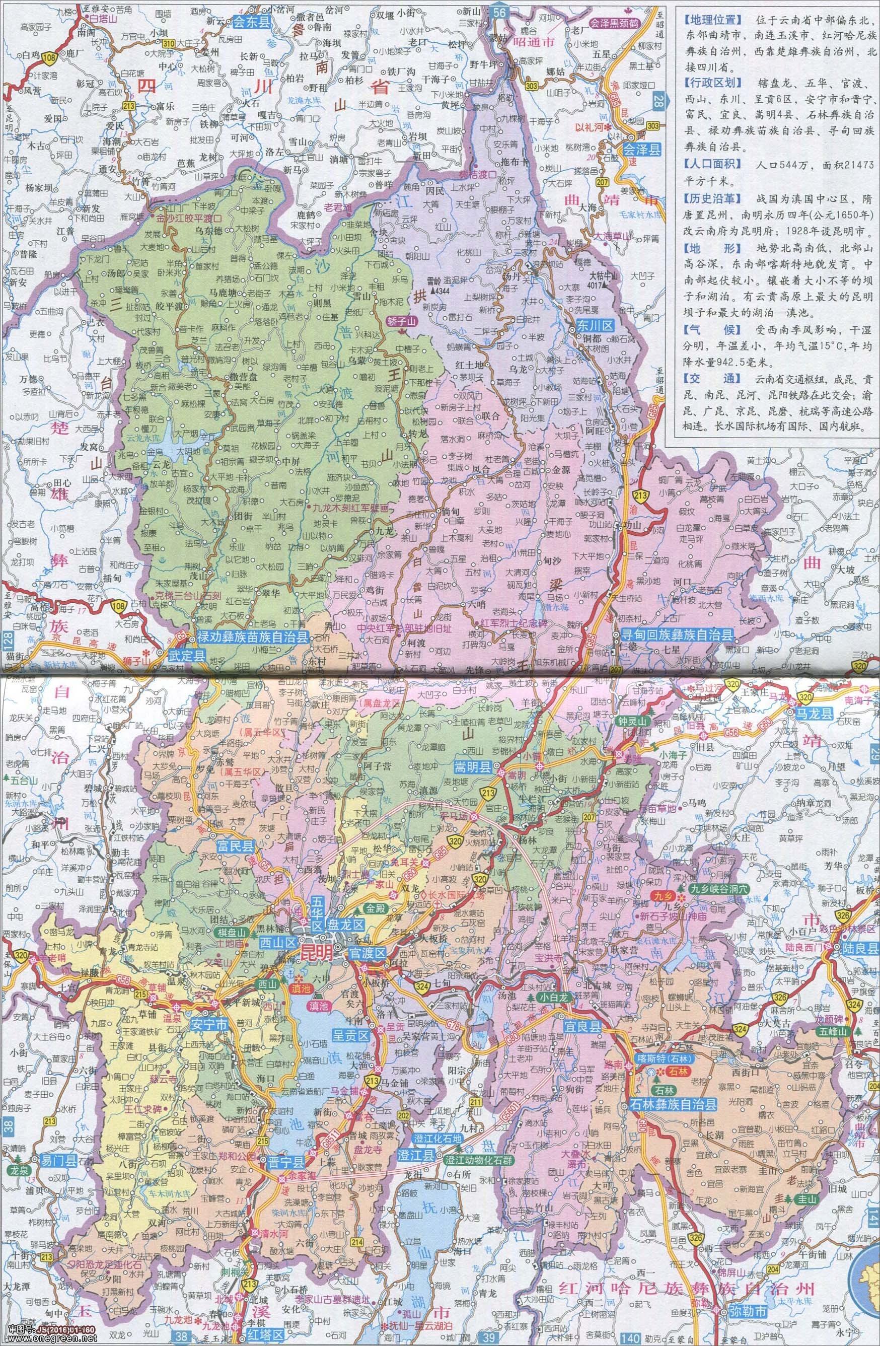 昆明市区地图