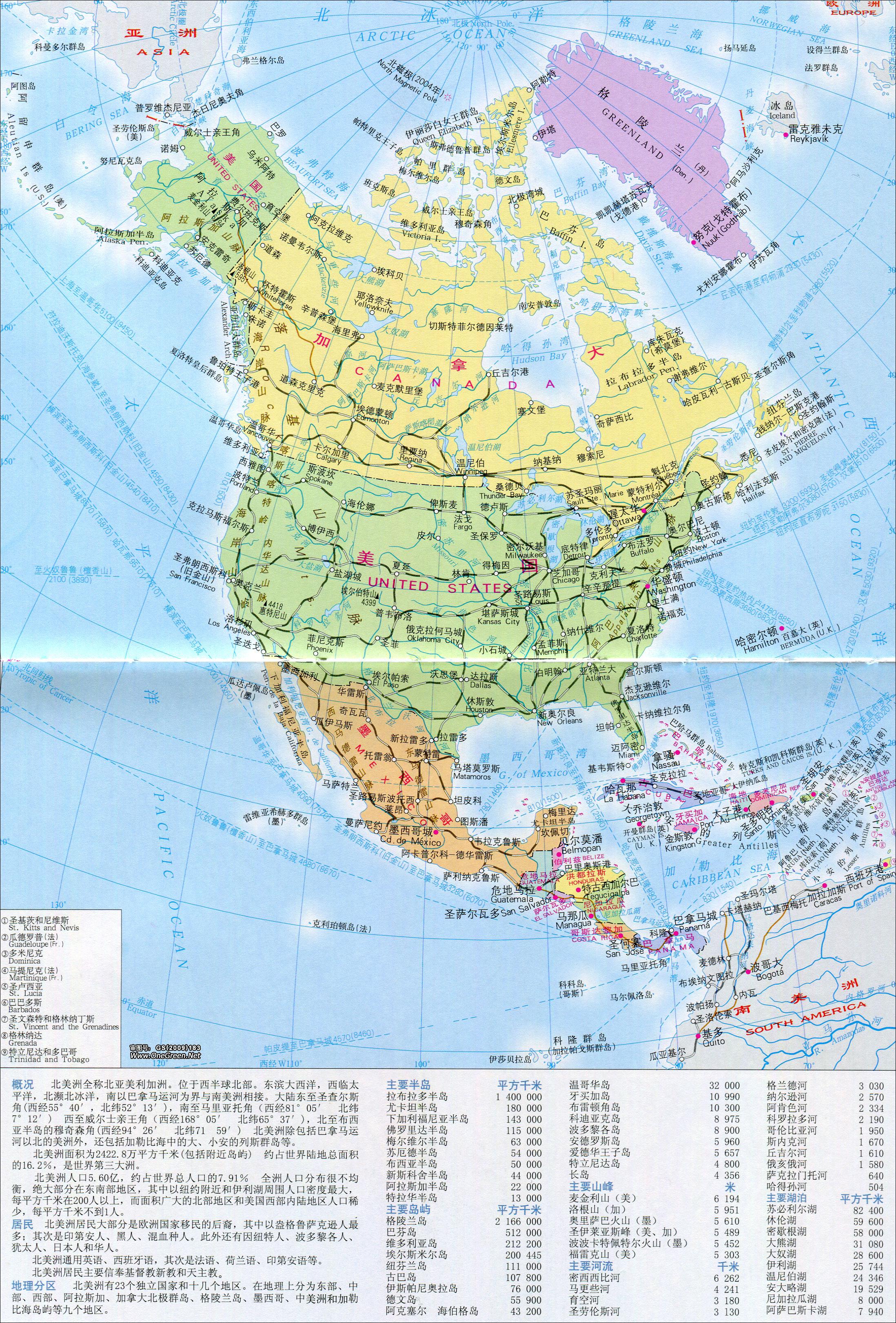 全球 地图 中文 版