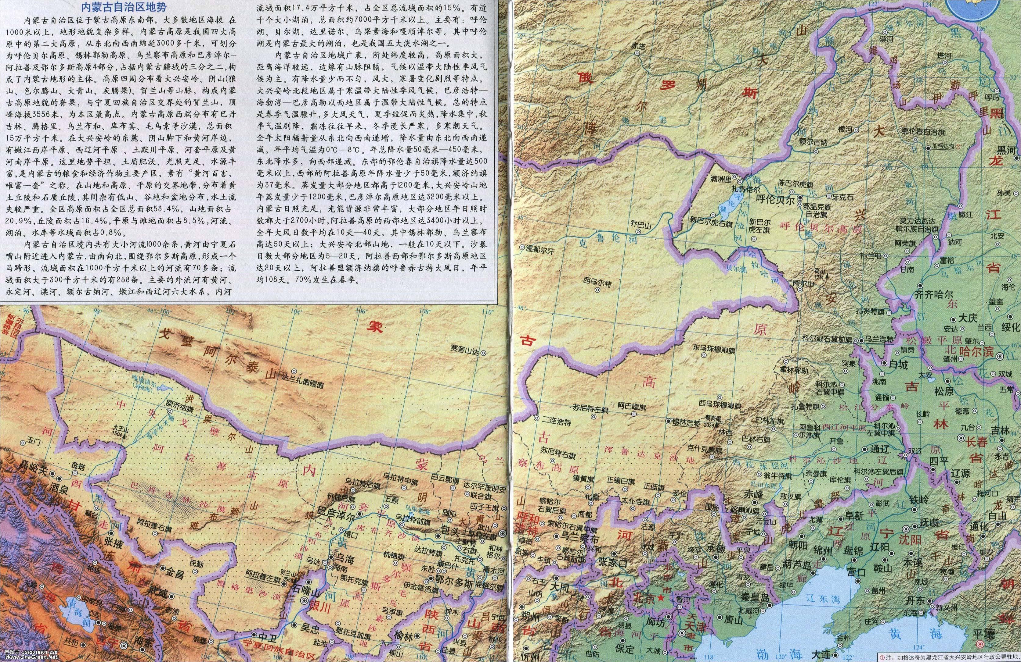 内蒙古地图全图高清版