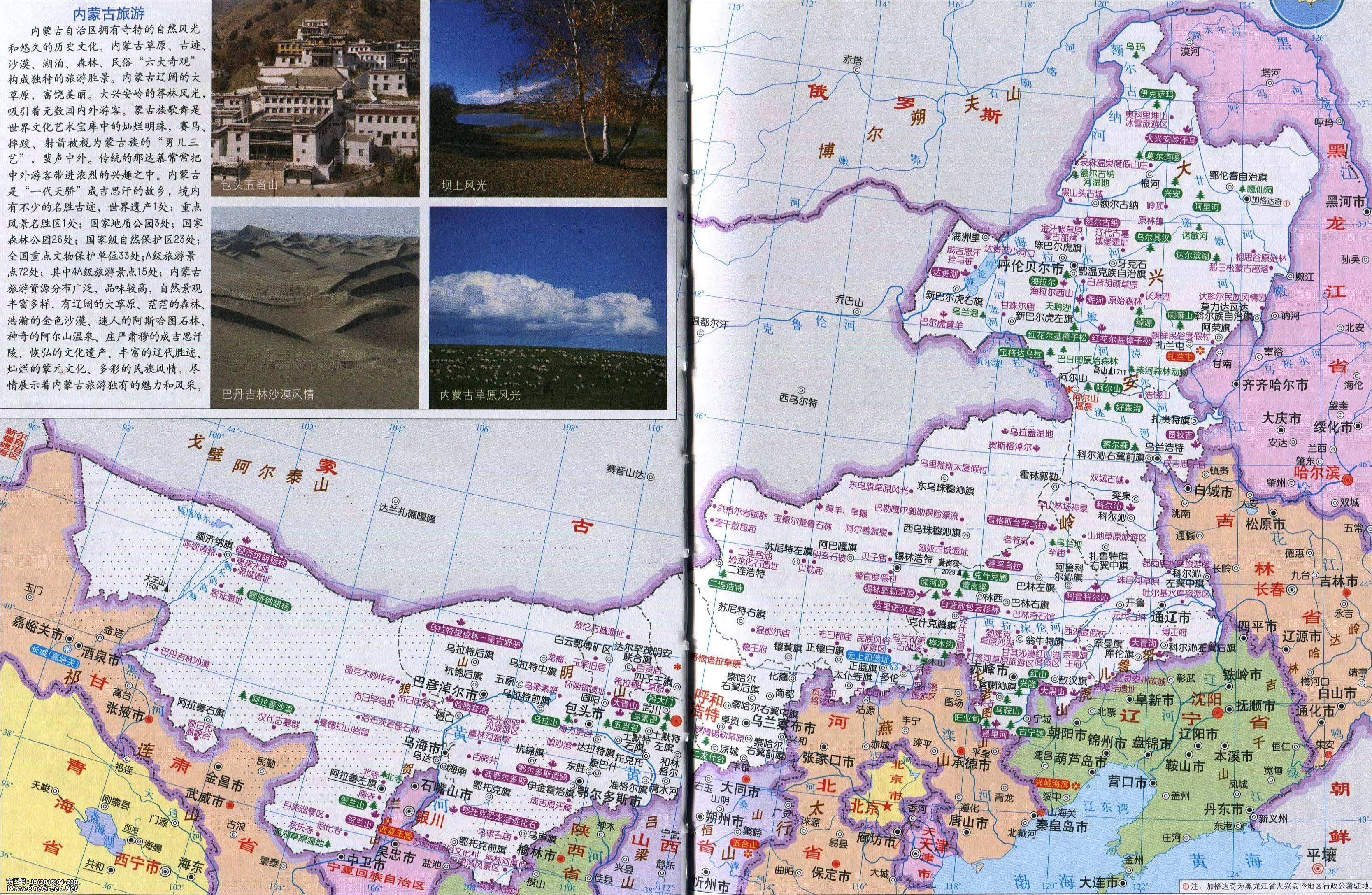 > 内蒙古地图