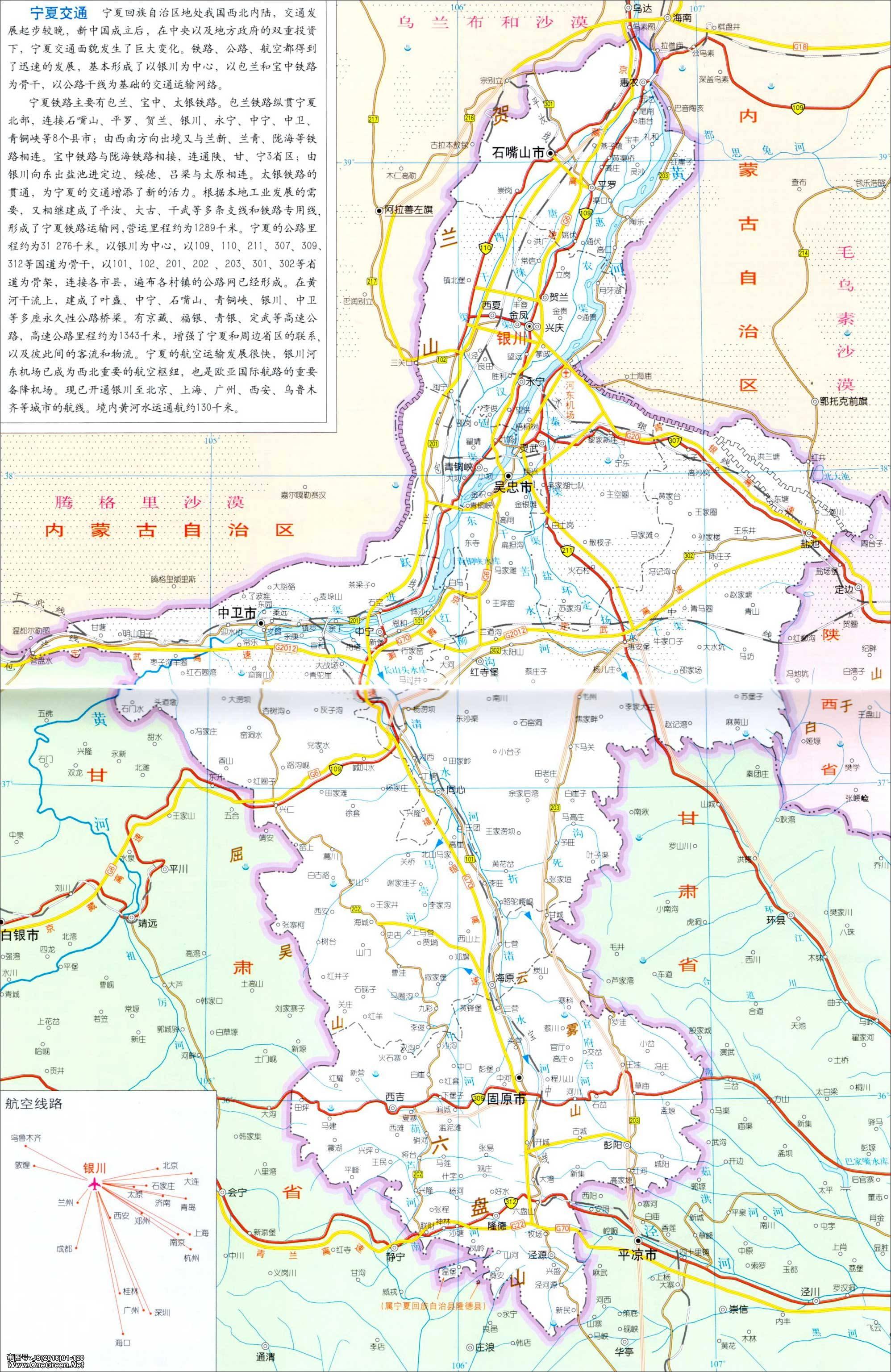 内蒙古地图全图大图_宁夏地图全图高清版_地图窝