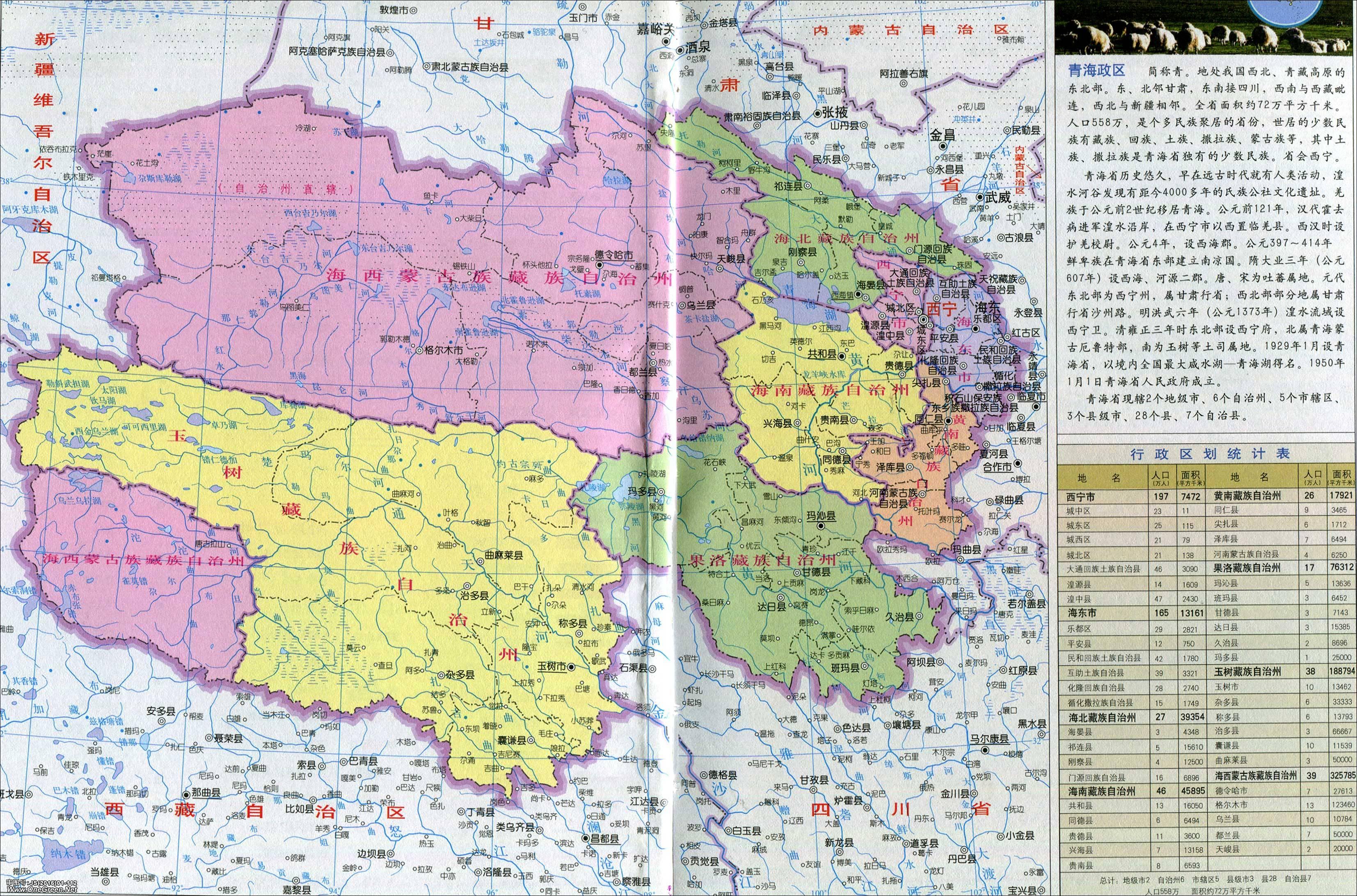 青海省地图全图高清版