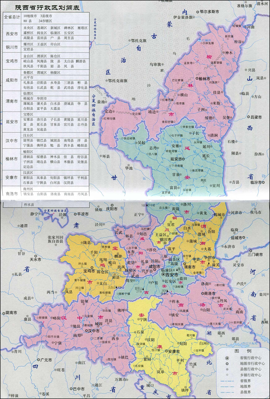 陕西地图    地图查询图片