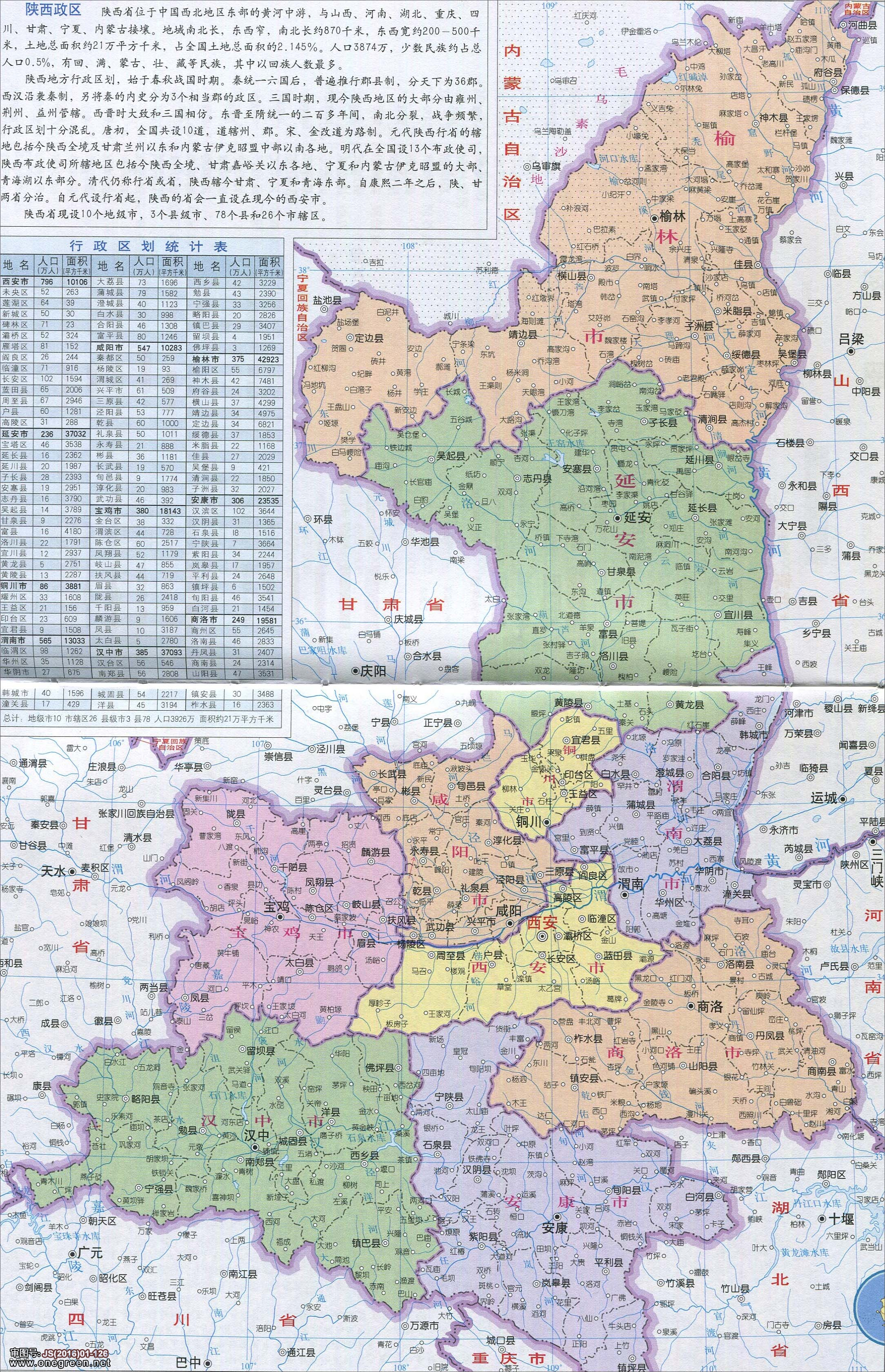 内蒙古地图全图大图_陕西地图全图高清版_地图窝