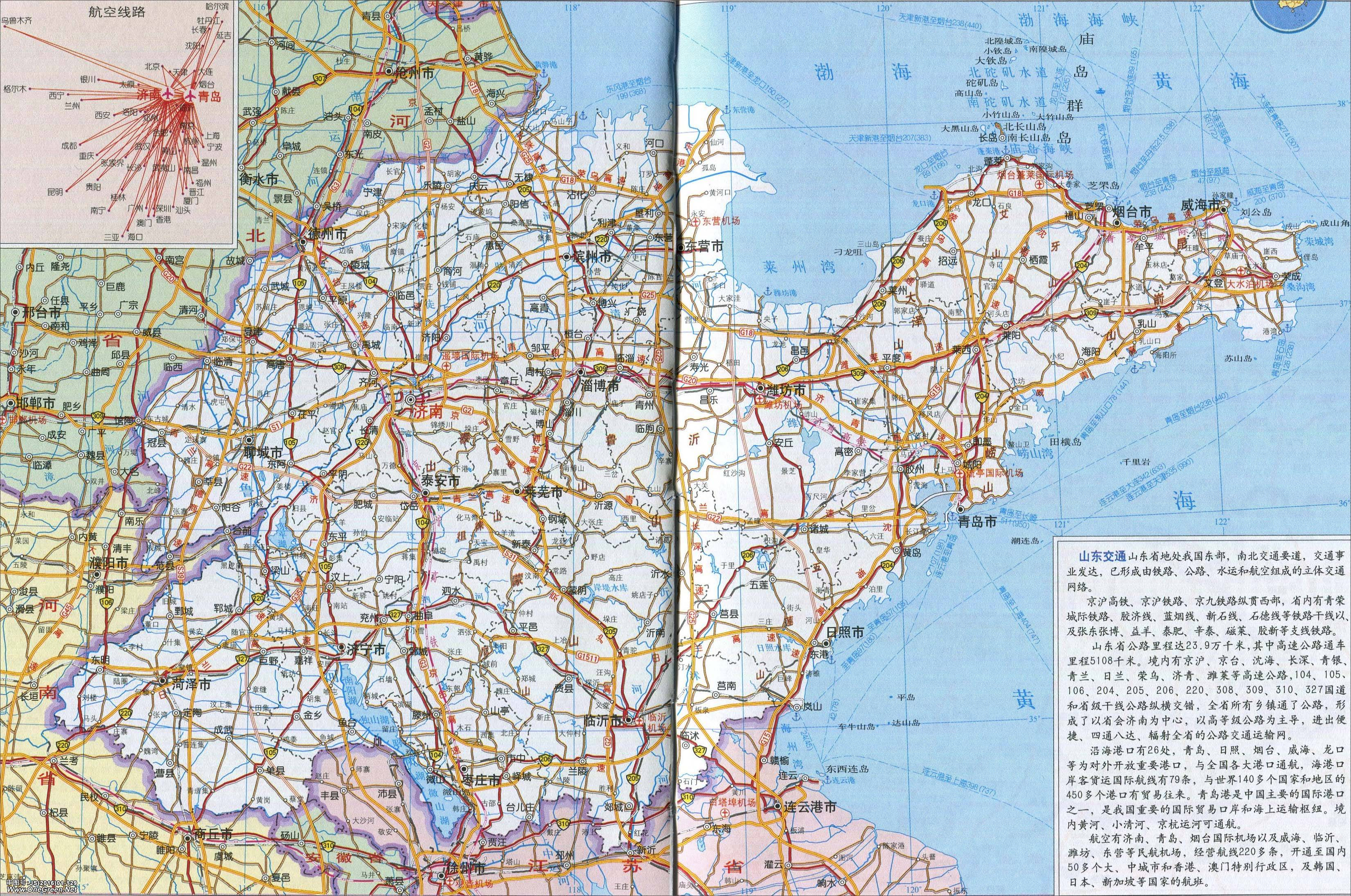 山东地图全图高清版