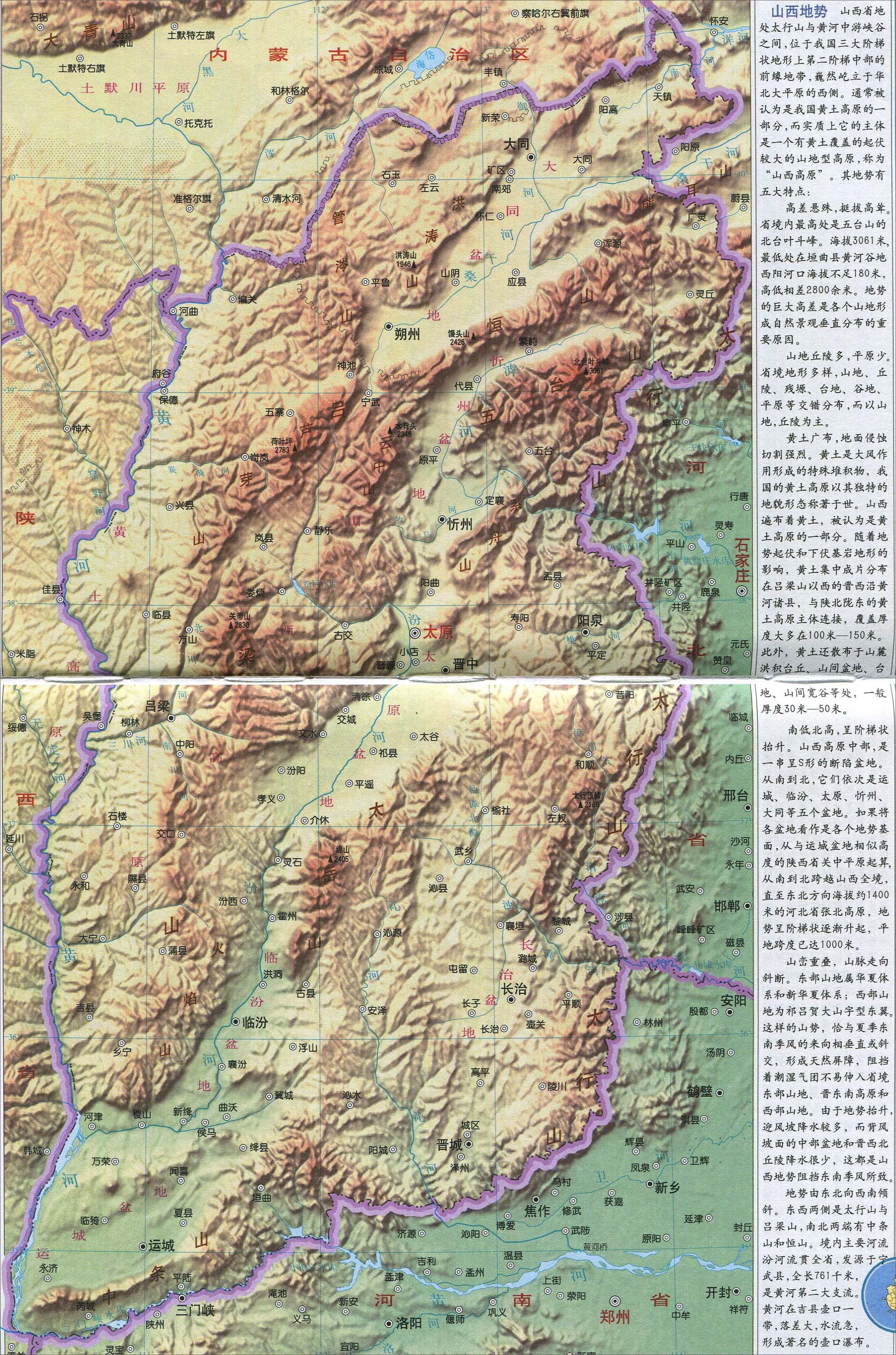 > 山西地图