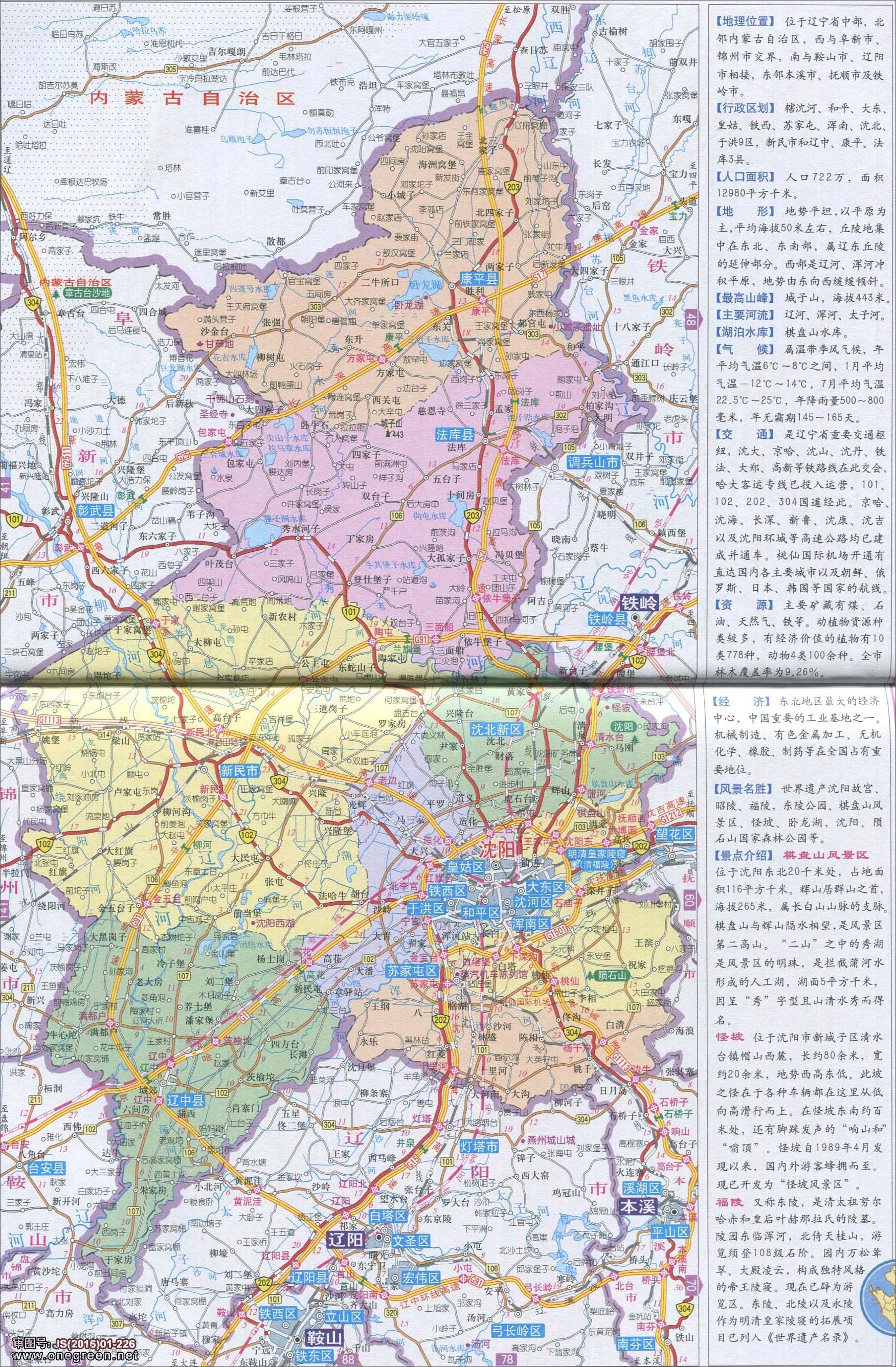 > 沈阳市区地图    地图查询 分享到: 行政地图 | 旅游地图 | 景点