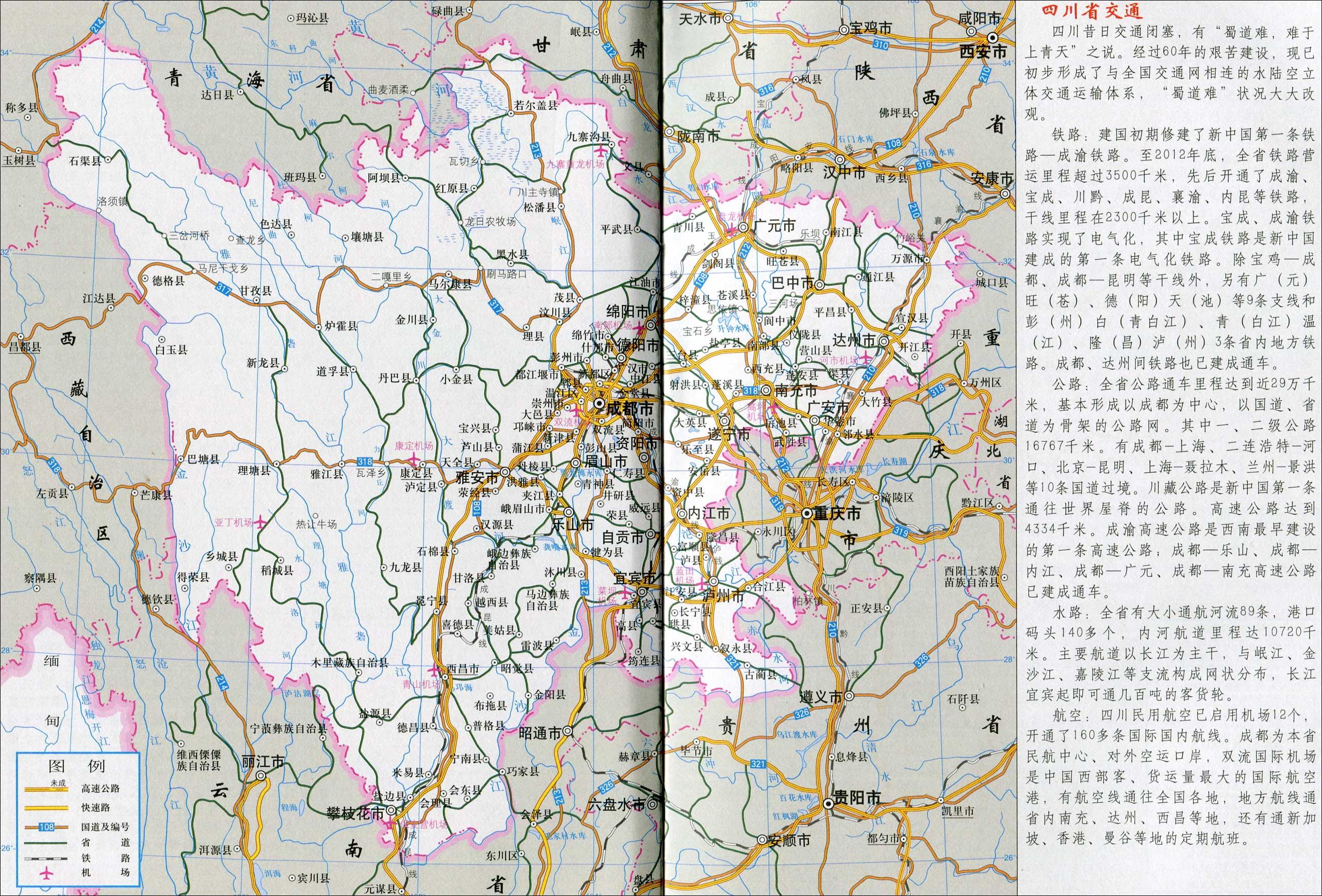 四川地图全图高清版