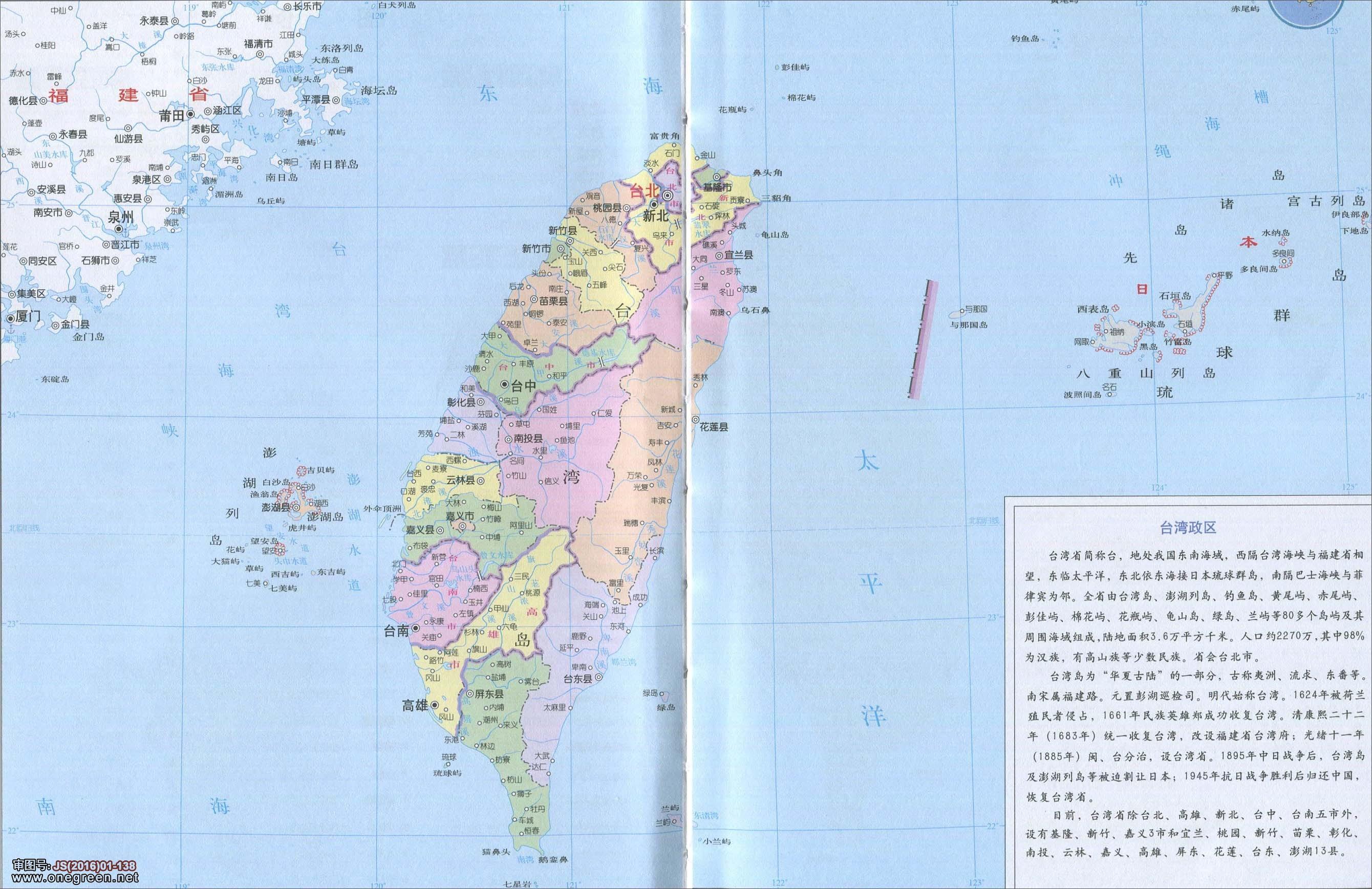浙江旅游地图_台湾地图_台湾地图全图_中国台湾地图_地图窝
