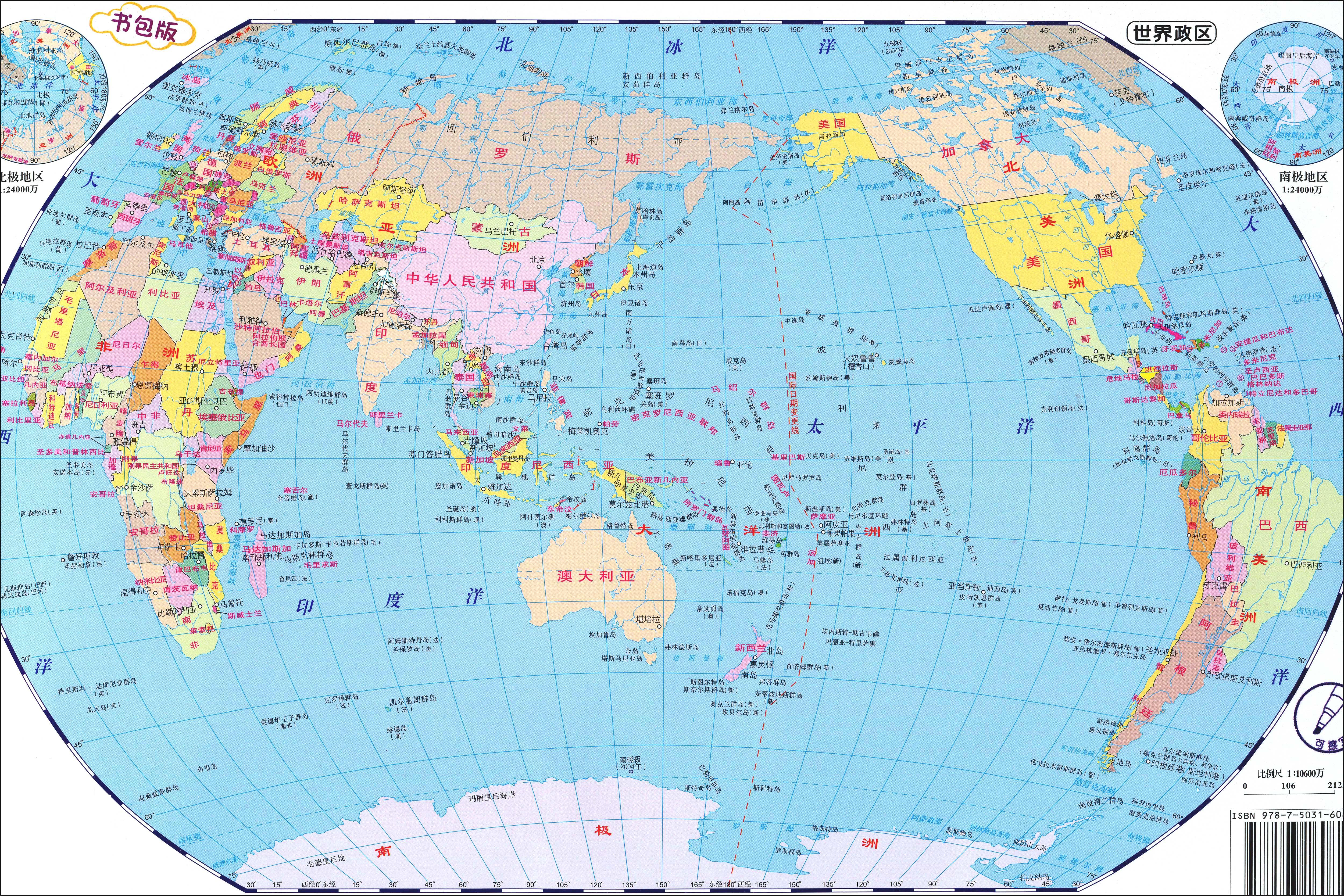 世界地图高清版大图_2015年1500万像素高清全图图片