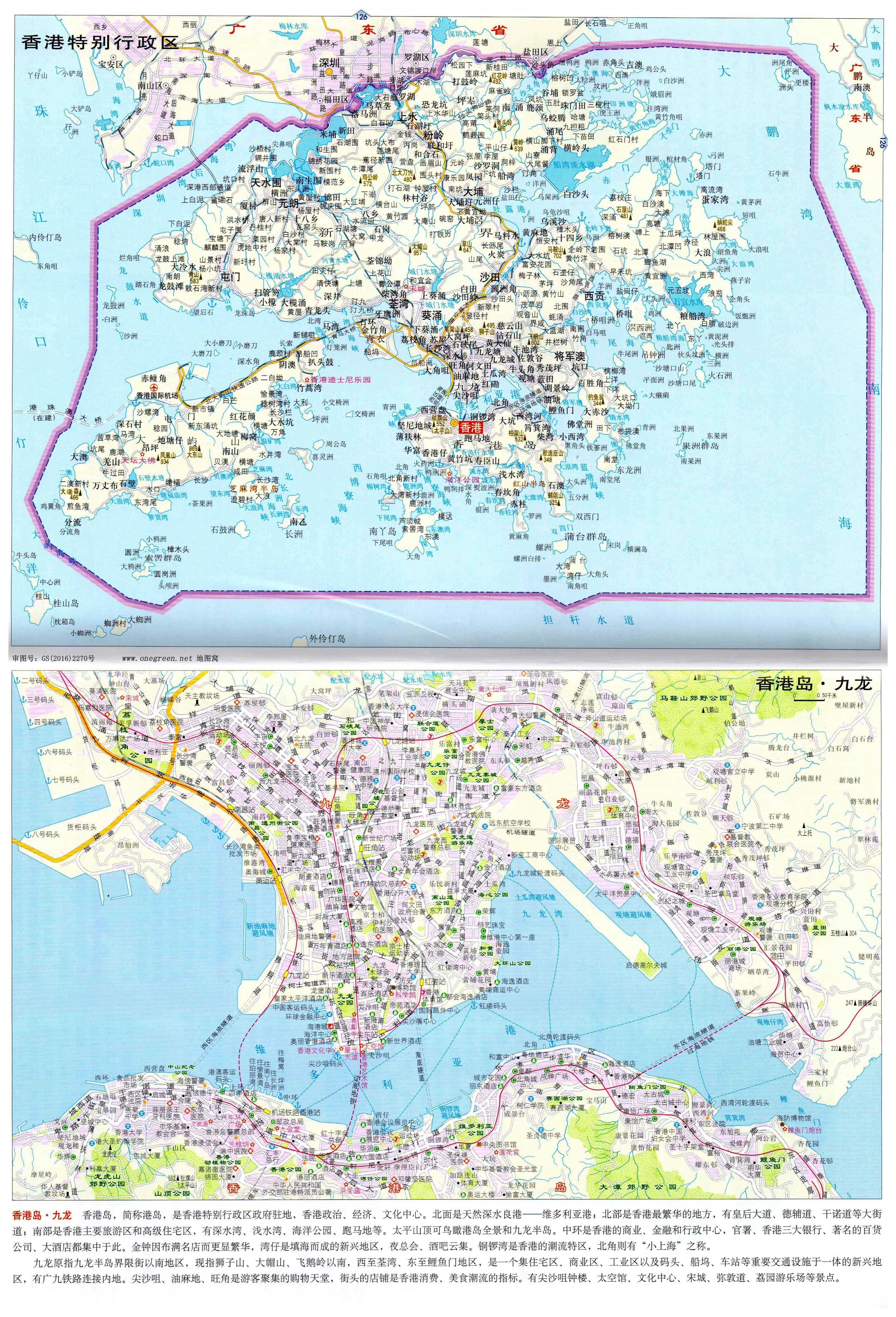 香港市区地图全图高清版 地图窝
