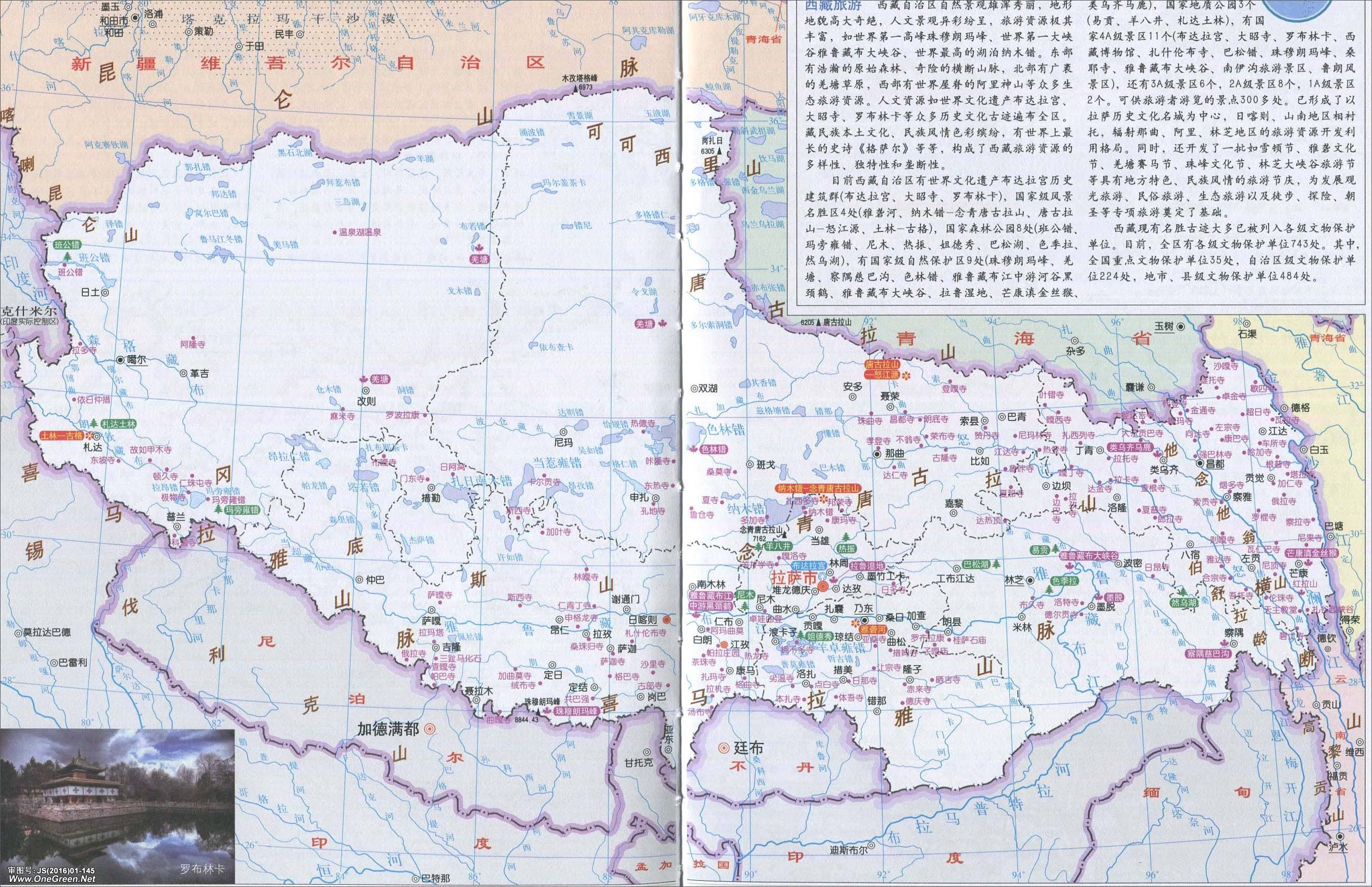 西藏地图全图高清版