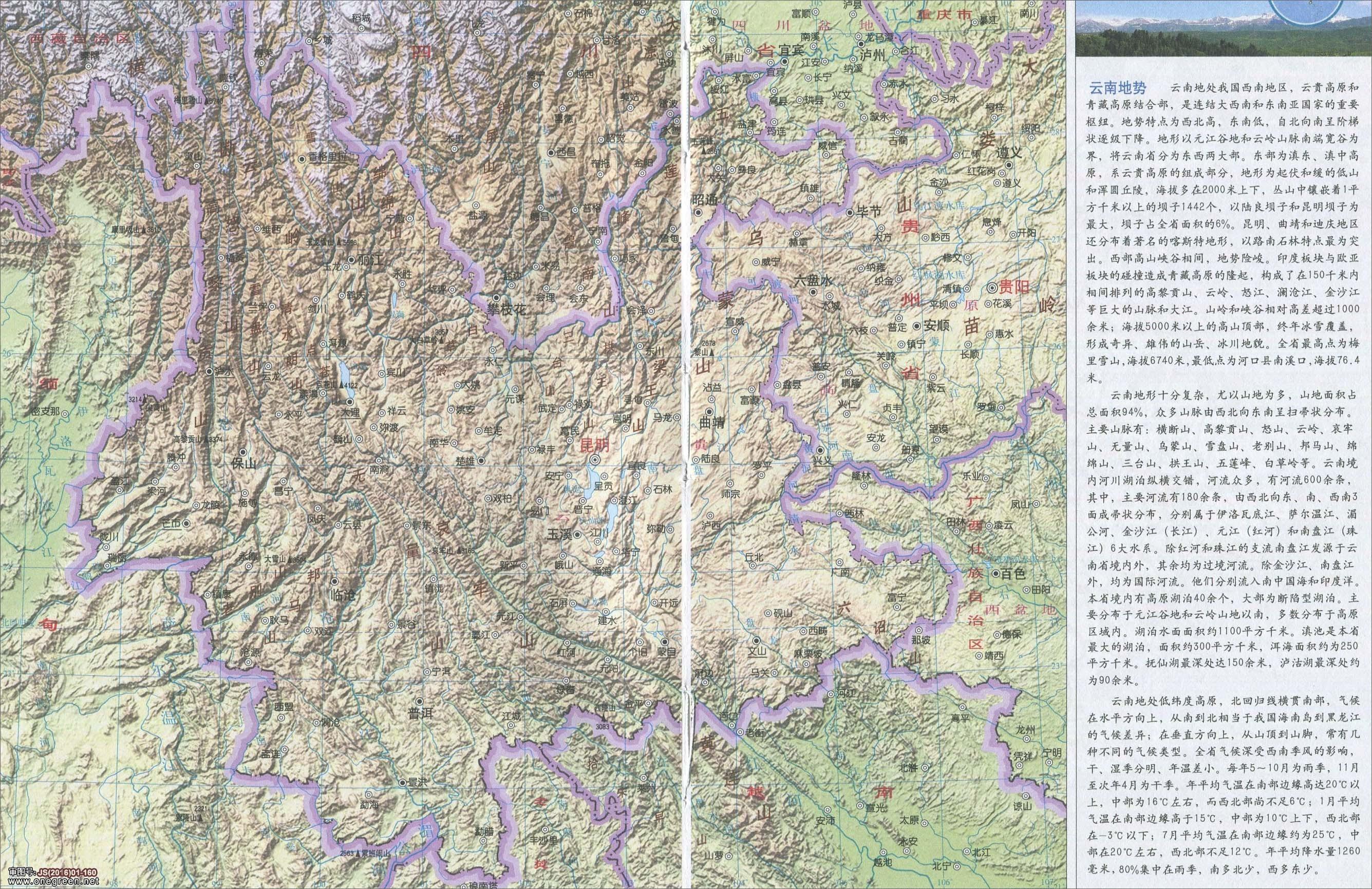 云南地图_云南省地图全图